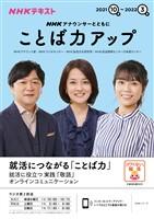 NHK アナウンサーとともに ことば力アップ  2021年10月~2022年3月