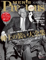 Men'sPrecious 2019年秋号