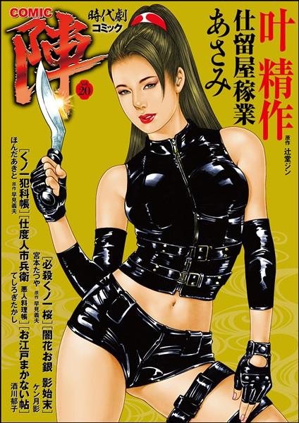 COMIC陣 Vol.20