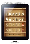 iBooks Author START GUIDE 2012/02/29発売号