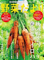 野菜だより 2021年7月号