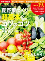 野菜だより 超基本とコツのコツ2021年版(2021年5月号増刊)
