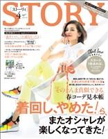 STORY (ストーリィ) 2019年 4月号