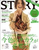 STORY (ストーリィ) 2019年 5月号