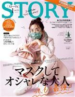 STORY (ストーリィ) 2021年 1月号