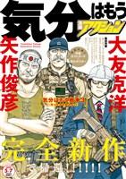 漫画アクション 2019年5/7号