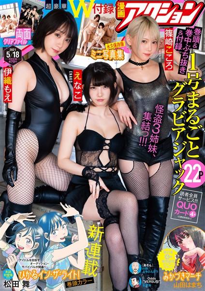 漫画アクション 2021年5/18号