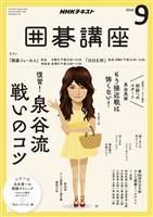 NHK 囲碁講座  2018年9月号