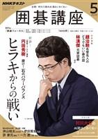 NHK 囲碁講座  2019年5月号