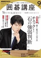 NHK 囲碁講座  2019年9月号