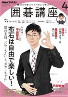 NHK 囲碁講座  2020年4月号