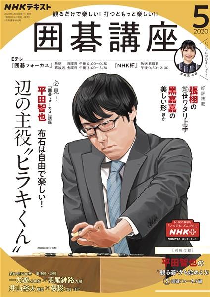 NHK 囲碁講座  2020年5月号