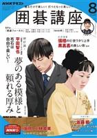 NHK 囲碁講座  2020年8月号