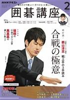 NHK 囲碁講座  2021年2月号