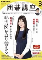 NHK 囲碁講座  2021年3月号