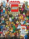 【ニューズウィーク日本版特別編集】レゴのすべて 2018/08/31発売号