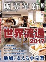 販売革新 2017年10月号