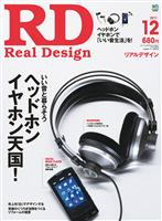 REAL DESIGN 2011年12月号