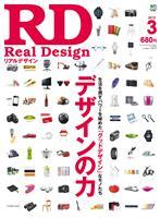 REAL DESIGN 2012年3月号