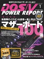 DOS/V POWER REPORT 2017年1月号