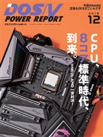 DOS/V POWER REPORT 2018年12月号