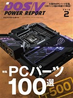 DOS/V POWER REPORT 2019年2月号