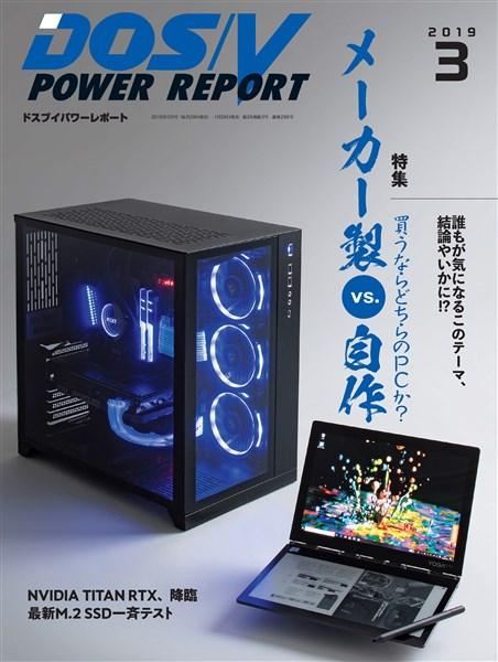 DOS/V POWER REPORT 2019年3月号