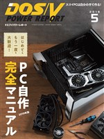 DOS/V POWER REPORT 2019年5月号