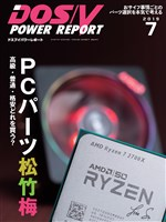 DOS/V POWER REPORT 2019年7月号