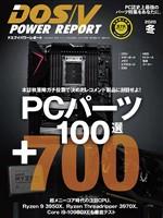 DOS/V POWER REPORT 2020年冬号
