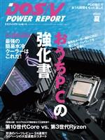 DOS/V POWER REPORT 2020年夏号