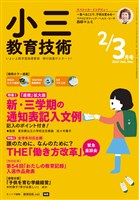 小三教育技術 2019年2/3月号