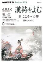 NHK カルチャーラジオ 漢詩をよむ 美 そのこころへの響 暮らしの中で 2021年10月~2022年3月