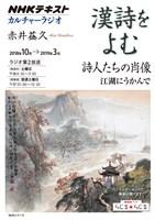 NHK カルチャーラジオ 漢詩をよむ 詩人たちの肖像 江湖にうかんで 2018年10月~2019年3月