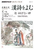 NHK カルチャーラジオ 漢詩をよむ 信 ゆるぎない絆 ともに生きる人 2020年4月~9月