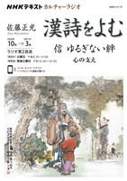 NHK カルチャーラジオ 漢詩をよむ 信 ゆるぎない絆 心の支え 2020年10月~2021年3月