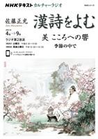 NHK カルチャーラジオ 漢詩をよむ 美 そのこころへの響 季節の中で 2021年4月~9月