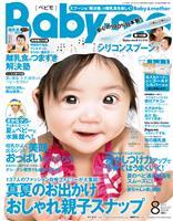 Baby-mo 2011年8月号