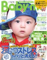 Baby-mo 2012年5月号