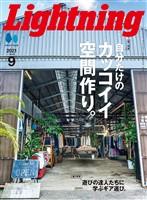 Lightning 2021年9月号 Vol.329