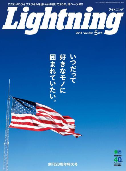 Lightning 2014年5月号 Vol.241