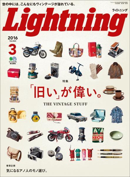Lightning 2016年3月号 Vol.263