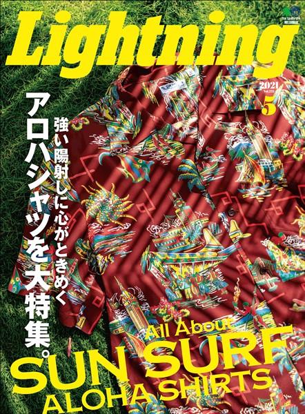 Lightning 2021年5月号 Vol.325
