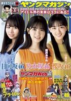 ヤングマガジン 2020年49号 [2020年11月2日発売]