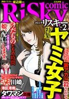 comic RiSky(リスキー) ヤミ女子 Vol.2