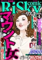comic RiSky(リスキー) マウント女 Vol.4