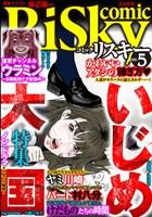 comic RiSky(リスキー) いじめ大国 Vol.5