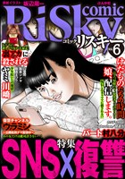 comic RiSky(リスキー) SNS×復讐 Vol.6