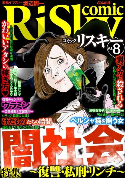 comic RiSky(リスキー) 闇社会 ~復讐・私刑・リンチ~ Vol.8