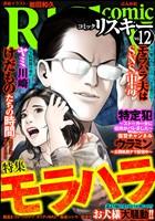 comic RiSky(リスキー) モラハラ Vol.12